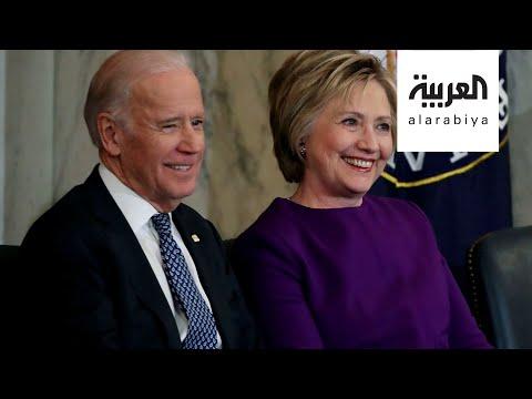 العرب اليوم - شاهد: هيلاري كلينتون تجمع مليوني دولار لحملة بايدن لكنه لا يزال متراجعا عن ترامب