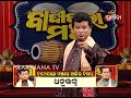 Badi Pala Mancha Ep 6 | ଧନୁଭଗ୍ନ | Dhanubhagna Part 2