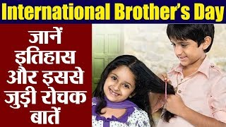 International Brothers Day: Amazing Facts About Brothers Day। भाई दिवस से जुड़ी रोचक बातें।  IMAGES, GIF, ANIMATED GIF, WALLPAPER, STICKER FOR WHATSAPP & FACEBOOK