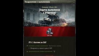 """Т-54 Обл. ЛБЗ. ЛТ-7.""""Охотник на САУ"""" Операция """"Объект 260"""""""
