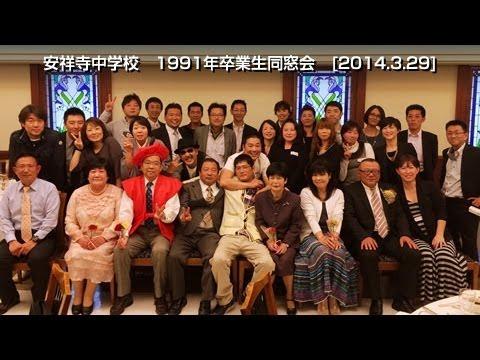 安祥寺中学校 1991年卒業生同窓会 [2014.3.29]