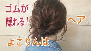 ゴムが隠れる!!よこりんぱヘアアレンジ SALONTube  サロンチューブ 美容師 渡邊義明