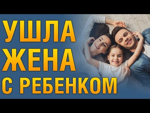 Что Делать Если Ушла Жена С Ребенком? Ушла Жена С Ребенком, Как Пережить?
