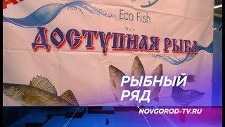 В областном центре прошла акция «Доступная рыба»