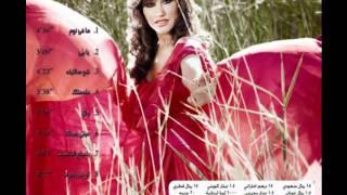 تحميل اغاني دلل - نجوى كرم 2011 Najwa Karam - Dallel MP3