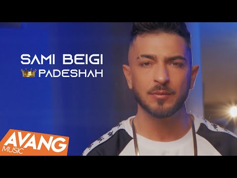 Sami Beigi - Padeshah (Клипхои Эрони 2020)