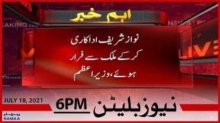 Samaa News Bulletin 6pm   SAMAA TV