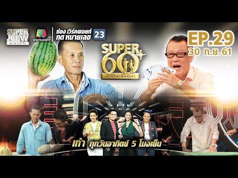 SUPER 60+ อัจฉริยะพันธ์ุเก๋า    EP.29   30 ก.ย. 61 Full HD