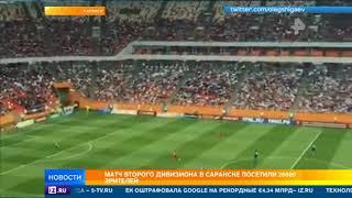 Футбольный матч второго дивизиона в Саранске собрал 26,5 тысяч зрителей