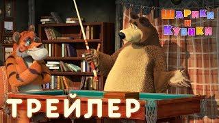 Маша и Медведь - Шарики  и кубики 🎱 (Трейлер)