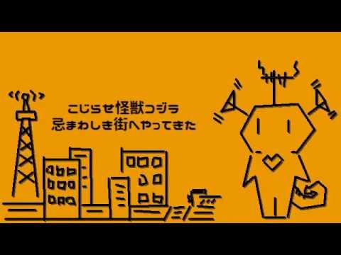 こじらせ怪獣コジラ / 重音テト