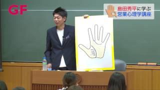 恋愛にまつわる手相【島田秀平大妻女子大学講義?】 - YouTube