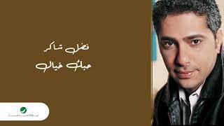 مازيكا Fadl Shaker ... Men Kethr Hobbi | فضل شاكر ... من كثر حبي فيك تحميل MP3