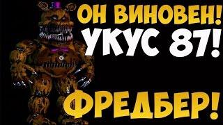 НАСТОЯЩИЙ ВИНОВНИК УКУСА 87! - ФРЕДБЕР!!!