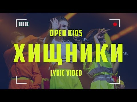 Open Kids - Хищники (official lyric video)