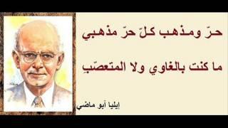 قصيدة بلادي للشاعر إيليا أبو ماضي الطالب عبدالله محمد حسن الصف الخامس مدرسة أم القرى مجاني Mp3
