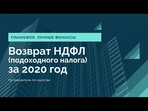Возврат НДФЛ подоходного налога за 2020 год