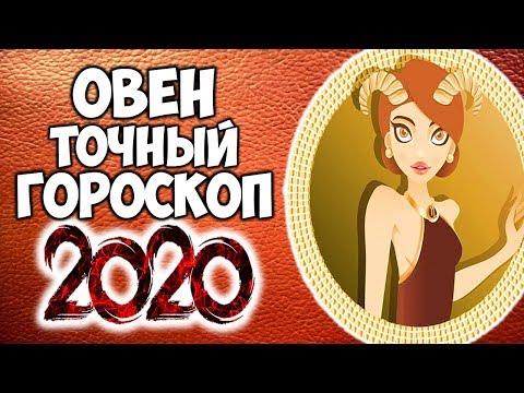 ОВЕН САМЫЙ ТОЧНЫЙ ГОРОСКОП НА 2020 ГОД КРЫСЫ