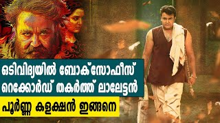 Odiyan Box Office Report