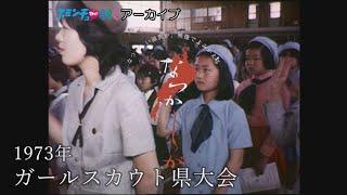 1973年のガールスカウト県大会【なつかしが】