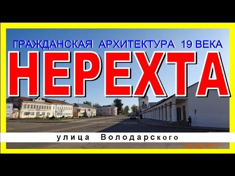 НЕРЕХТА: гражданская архитектура 19в. Достопримечательности Нерехты.