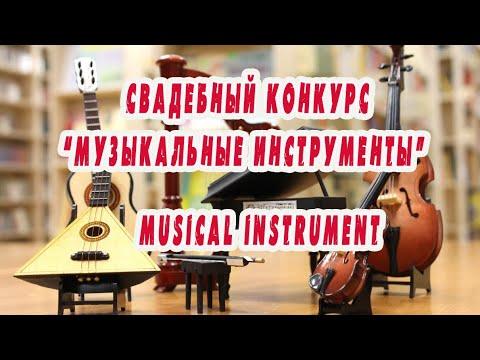 Свадебный конкурс (музыкальные инструменты)