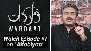 Wardaat   Crime Show by Aftab Iqbal   Episode 1   PROMO   Host Ukasha Gul