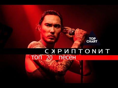 """Top 20 Песен """"Скриптонит"""" 2018"""