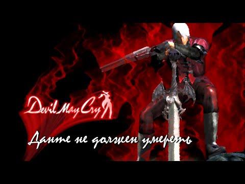 Devil May Cry HD — Данте НЕ должен умереть [запись]