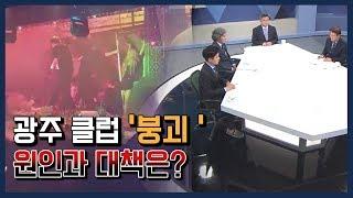 광주 클럽 '붕괴' 원인과 대책은.....