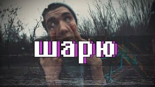 TFGC:ШАРЮ (official music video)