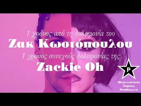 1 χρόνος συνεχούς δολοφονίας της Zackie Oh (Ηχητικό εκδήλωσης 23/10/2019)