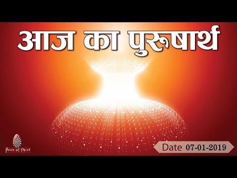 आज का पुरुषार्थ 07-01-19 | Aaj Ka Purusharth (видео)