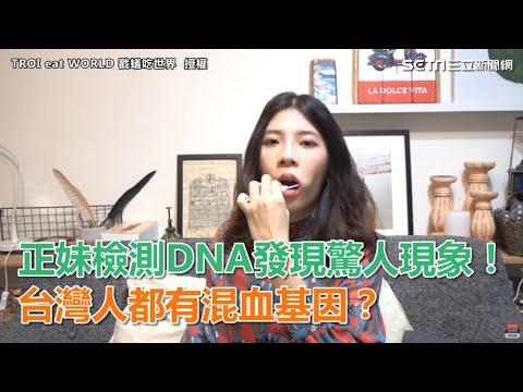 正妹檢測DNA發現驚人現象! 台灣人都有混血基因?