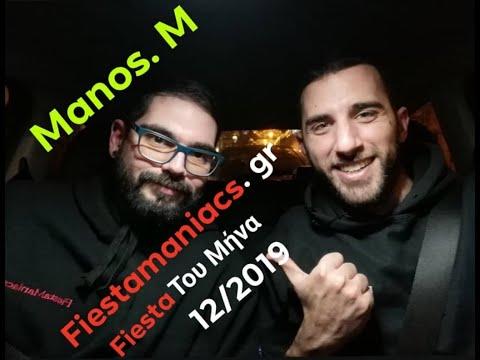 Fiestamaniacs.gr Fiesta του μήνα Δεκέμβριος 2019 Manos.M