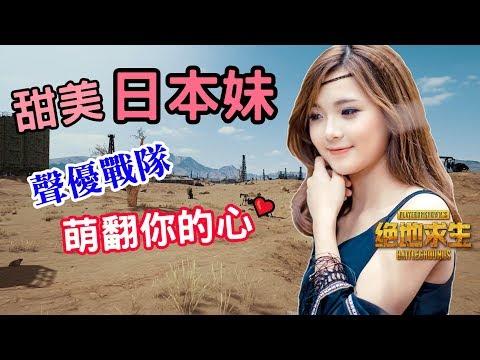 【絕地爆笑】甜美日本妹子● 聲優戰隊 用嬌喘聲❤️征服敵人!