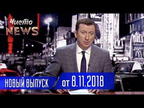 Ошибки Перевода На Встрече Путина и Трампа - Новый ЧистоNews от 08.11.2018 онлайн видео