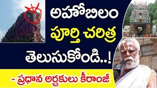 History Of Ahobilam Temple | Hidden Secrets About The Ahobilam Temple | అహోబిల క్షేత్రచరిత్ర| S Cube