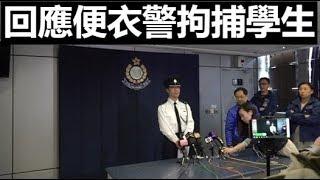 【香港12·04】【直播】警察回應今早土瓜灣蒙面便衣警拘捕學生