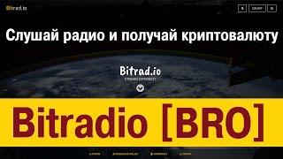 Bitrad.io [BRO] - слушай радио и получай криптовалюту