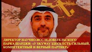 🌍 SkyWay в ОАЭ  интервью с Хуссейном Аль Махмуди