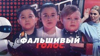 ГОЛОС. ДЕТИ. СПРАВЕДЛИВОСТЬ ВОССТАНОВЛЕНА? // Алексей Казаков