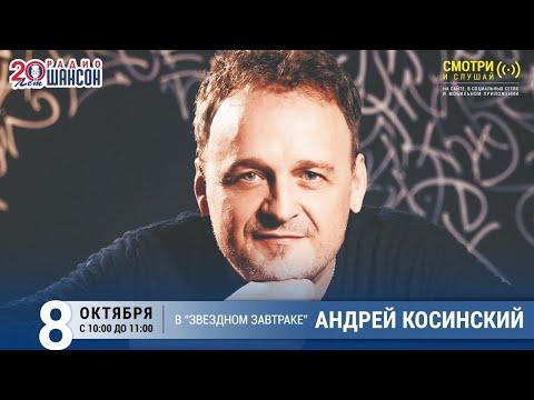 Андрей Косинский в «Звёздном завтраке» на Радио Шансон
