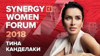 Тина Канделаки | Продюсер своей жизни | SYNERGY WOMEN FORUM 2018 | Университет СИНЕРГИЯ | #SWF2018