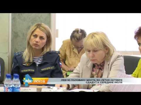 Новости Псков 05.07.2016 # Общегородское итоговое совещание
