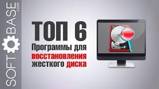 ТОП-6 Программы для восстановления жесткого диска