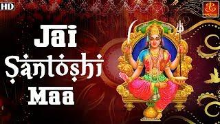 Jai Santoshi Maa Aarti || जय संतोषी माँ आरती || Full Video Songs Jukebox