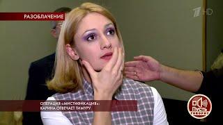 «Мы скажем, что палки были, но только ушные», - тайные переговоры Карины Мишулиной с подругой.