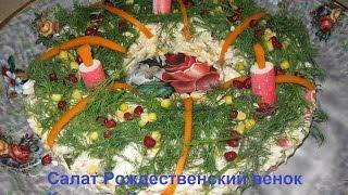 Смотреть онлайн Пошаговый рецепт салата «Рождественский венок»