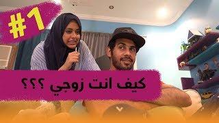 حسين وحنان -  ايش تعرف عني #1الجزء الاول